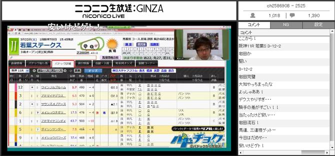 0322阪神11R放送画面