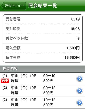 0321中山10Rみおりん馬券