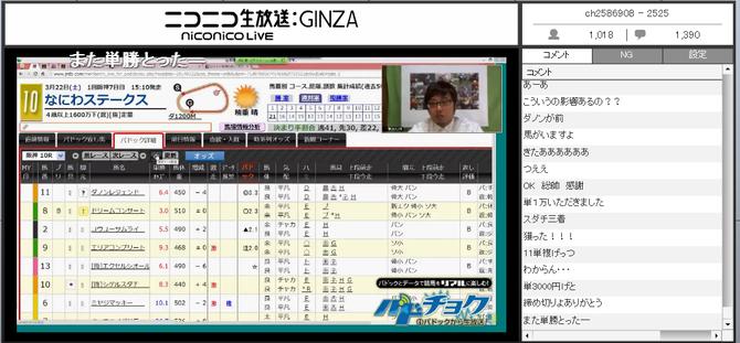 0322阪神10R放送画面