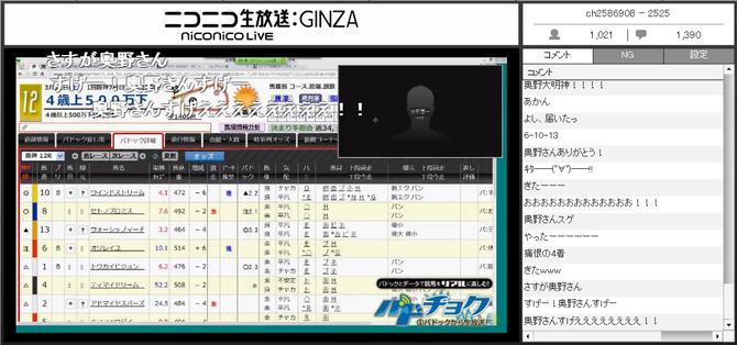 0322阪神12R放送画面2