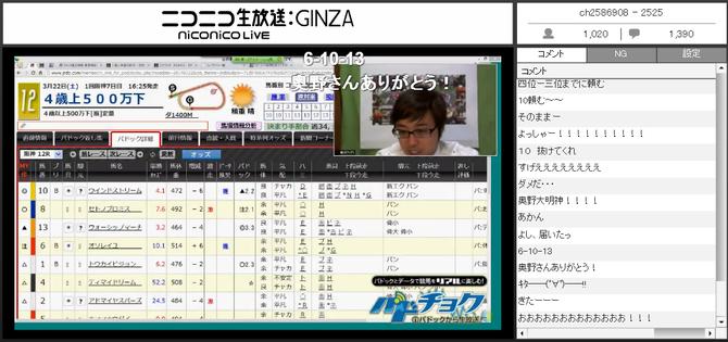0322阪神12R放送画面1