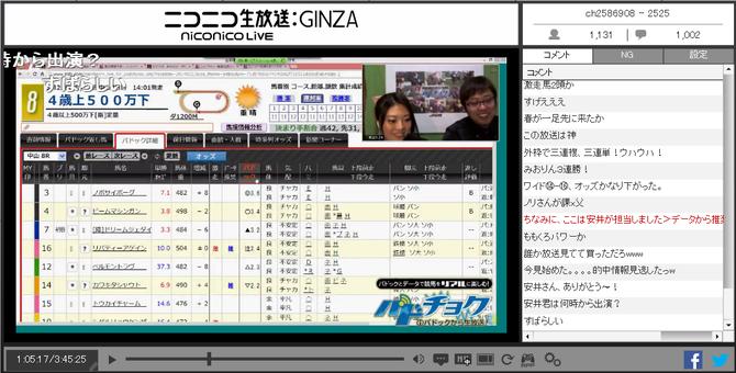 0321中山8R放送画面