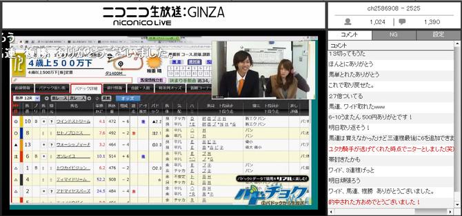 0322阪神12R放送画面6