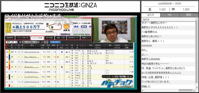 0322阪神12R放送画面3