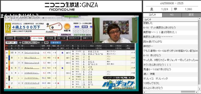 0322阪神12R放送画面4