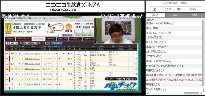 0322阪神12R放送画面5