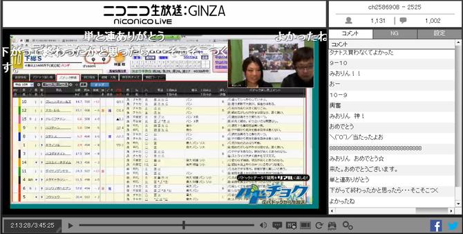 0321中山10R放送画面