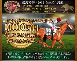 derby-n