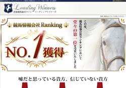 leadingwinners