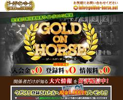 goldon-horse