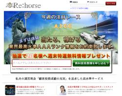 rehorse