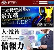 deep-japan