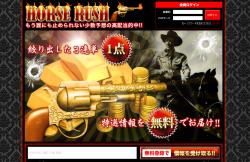 horse-rush