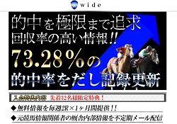 wide1