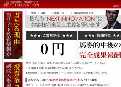 nextinnovation