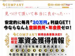 keiba-company