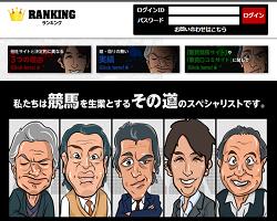 keiba-ranking
