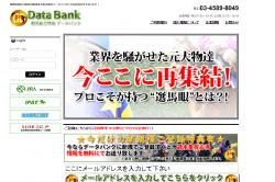 data-bank