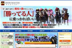 odds-master