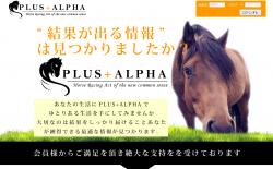 plus-alpha