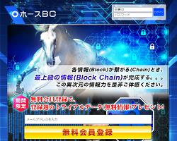 horse-bc