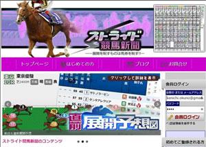ストライド競馬新聞サイトバナー