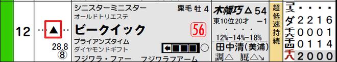ice_screenshot_20170110-190236