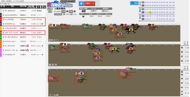 ice_screenshot_20190120-165053