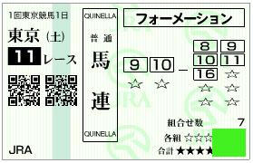 東京新聞杯1