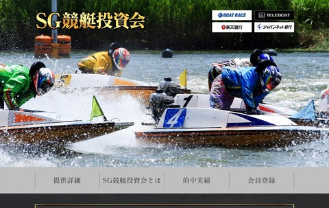 SG競艇投資会 サイトトップ