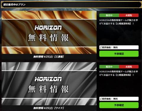 horaizon3