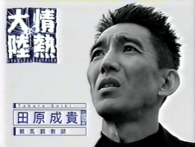情熱大陸 田原成貴 : 競馬ウォッ...