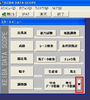 基準タイムファイルのダウンロード0011