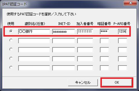 IPAT認証コード設定
