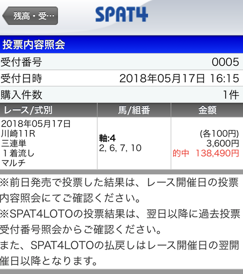 20180517川崎11