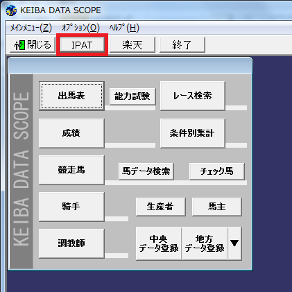 メニューIPAT認証コード設定