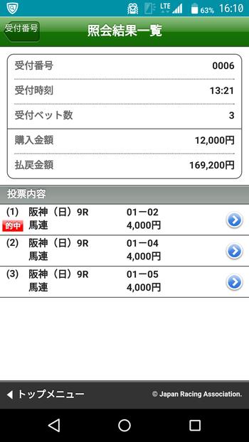 Screenshot_20170226-161035