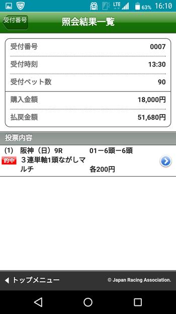 Screenshot_20170226-161048