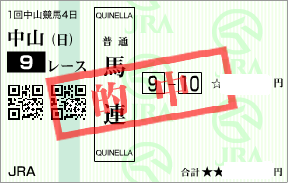 0111中山9Rダート必勝パターンの馬連1点