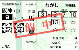 0615阪神9R鉄板軸決め馬連流し