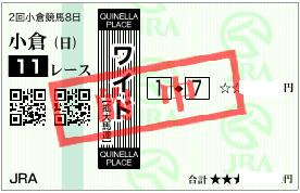 0824小倉11R決めワイド1点