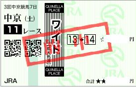 0726中京11R決め穴軸穴ワイド