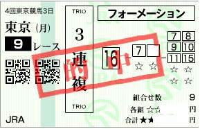 1013東京9R3連複決めフォーメーション買い