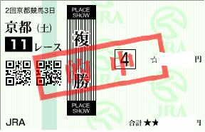 0207京都11R決め穴軸の複勝馬券