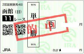 0717函館記念決め軸単勝的中馬券