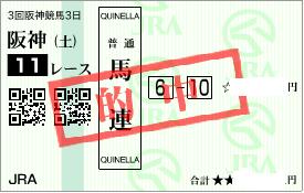 0614阪神11Rパドック1点勝負