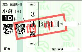 0810小倉10R決め3連複1点
