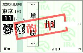 0507NHKマイルC決め軸単勝馬券