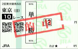 0511東京10R堅軸単勝