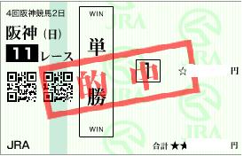 0914阪神11R逆展開穴軸単勝